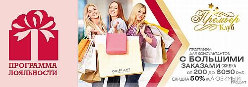 Программа Лояльности и Премьер-Клуб Орифлэйм Больше заказов - больше подарков!