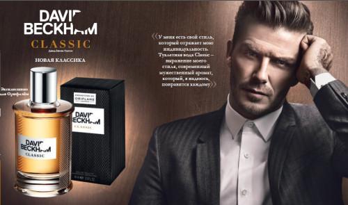 Дэвид Бекхэм представляет эксклюзивно для Орифлэйм туалетную воду David Beckham Classic