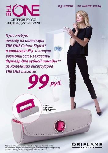 Условия спецпредложения THE ONE в каталоге Орифлэйм№ 9/2014