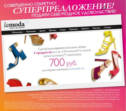 купон на скидку 700 рублей в интернет-магазине Lamoda