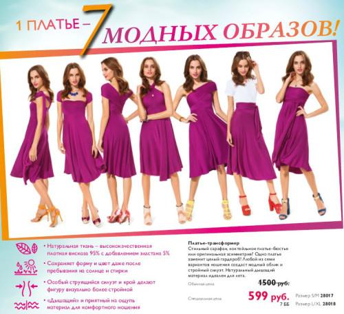Платье-трансформер от Орифлэйм: специальное предложение