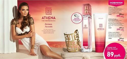 """Коллекция Афина """"Чувственные волны"""" (Athena Sensual Breeze) от Орифлэйм:  код 30466 туалетная вода Athena Sensual Breeze код 30559 крем для рук Athena Sensual Breeze код 27803 браслет Афина"""