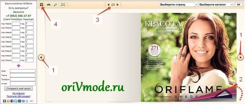 Электронный каталог Орифлейм (онлайн каталог): как смотреть