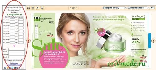 Электронный каталог Орифлейм (онлайн каталог): форма заказа