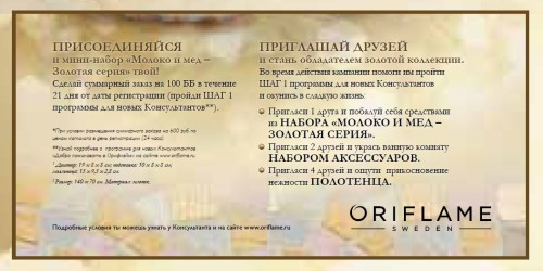 """Условия акции """"Купайся в золоте!"""" от Орифлэйм"""