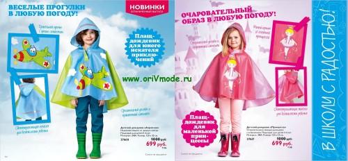 """Детские дождевики от компании Орифлэйм: """"Аэроплан"""" для мальчиков (код 27688) и """"Принцесса"""" для девочек (код 27667)"""