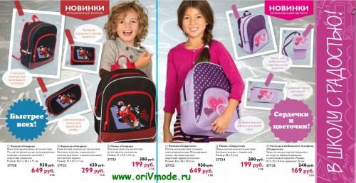 """Школьные принадлежности от компании Орифлэйм: """"Сердечки"""" для девочек и """"Гонщик"""" для мальчиков"""