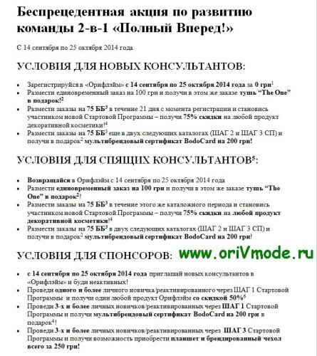 Условия акции по развитию команды 2-в-1 «Полный Вперед!» (Орифлэйм Украина)