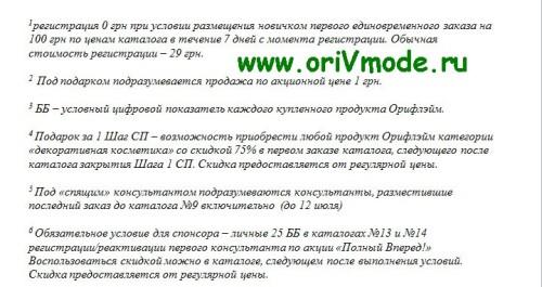 Условия акция по развитию команды 2-в-1 «Полный Вперед!» (Орифлэйм Украина) (пояснения)
