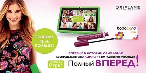 Акция по развитию команды 2-в-1 «Полный Вперед!» (Орифлэйм Украина)