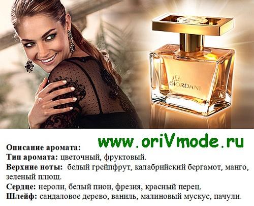Парфюмерные новинки Орифлейм 2014: Miss Giordani (Eau de Parfum) - код 30399.