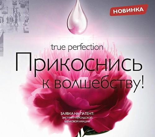 Экстракт персидской шелковой акации - главный ингредиент в сыворотке Орифлэйм True Perfection