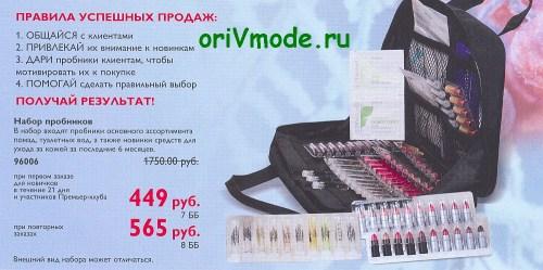 Пробники Орифлейм - набор для новичков (код 96006)