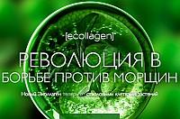 Эколлаген Орифлейм