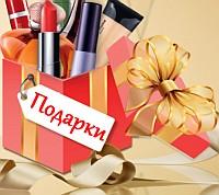 подарки Oriflame