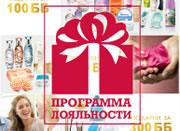 Бонусная программа лояльности Орифлейм: подарки за покупки
