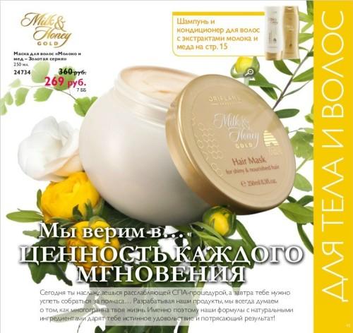 маска для волос Молоко и мед - Золотая серия Орифлейм