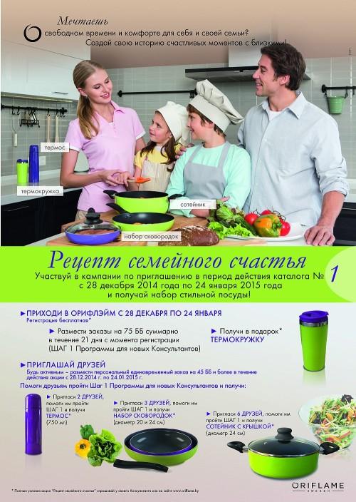 Условия акции Рецепт семейного счастья (Беларусь)