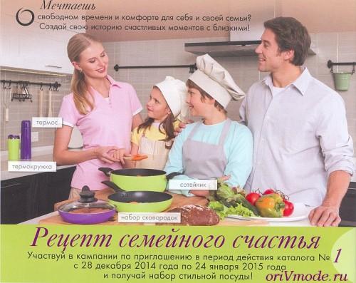 """Условия акции по приглашению в Орифлэйм """"Рецепт семейного счастья"""""""