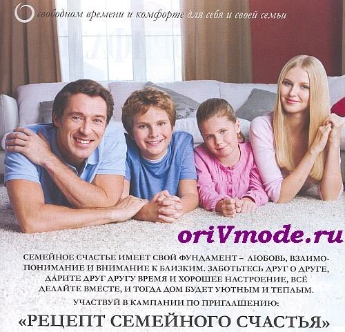 Рецепт семейного счастья: зарегистрироваться в Орифлейм