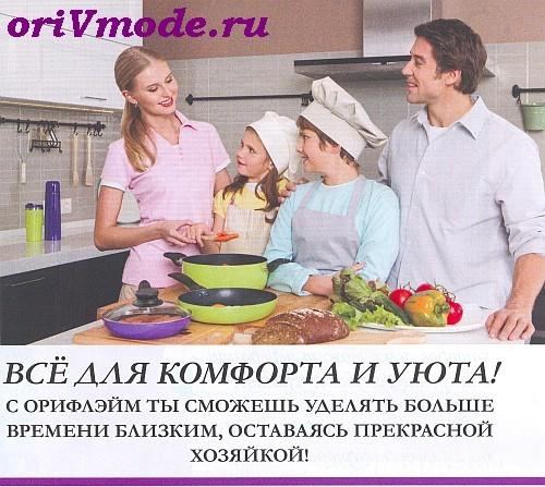 """Подарки по акции по приглашению в Орифлэйм """"Рецепт семейного счастья"""""""