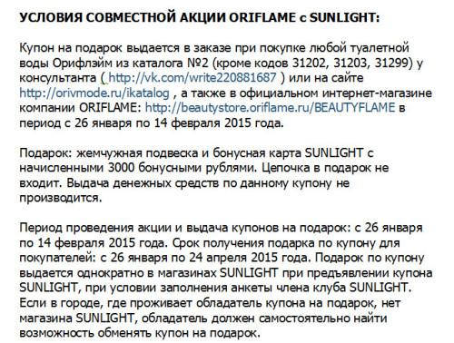 Акция Орифлейм и Sunlight