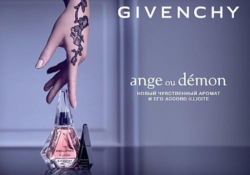 Духи Ange ou Demon Le Parfum от Givenchy
