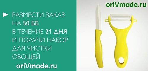 """Условия акции """"Идеальный досуг"""" с Орифлейм для новичков"""