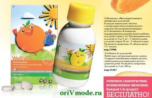 Подписка Wellness Kids by Oriflame (Вэлнэс Кидс Орифлэйм) дает СКИДКУ 25%