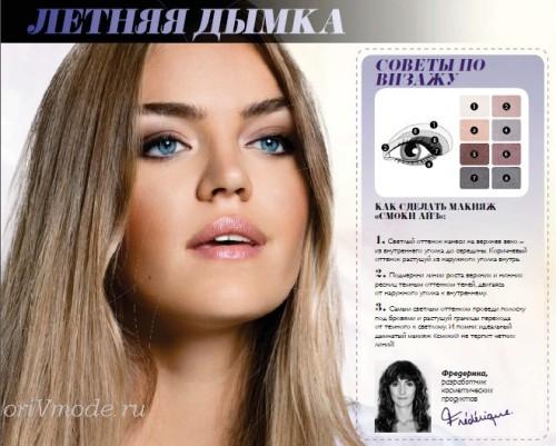Как сделать макияж СМОКИ АЙЗ