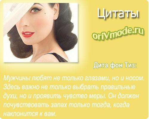 Цитаты Диты фон Тиз о парфюме