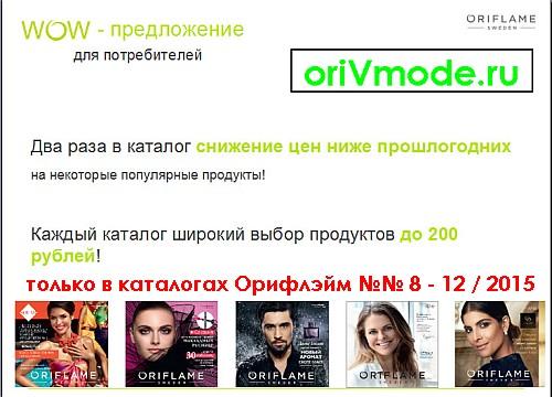 акция WOW-ЛЕТО с Орифлейм в каталогах №№ 8-12 для покупателей