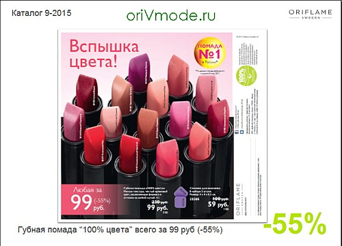 WOW-ЛЕТО с Орифлейм: широкий выбор товаров до 200 рублей