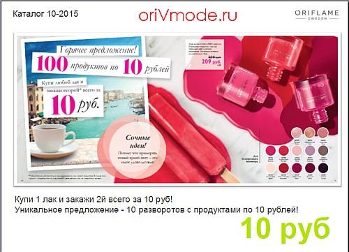 WOW-ЛЕТО с Орифлейм: 10 разворотов с продуктами по 10 рублей