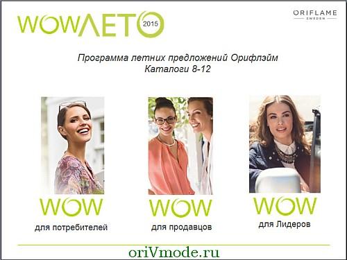 WOW-лето с Орифлэйм для покупателей, продавцов и лидеров компании