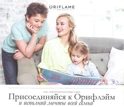 Акция Орифлейм Счастливые дети - счастливая ты!