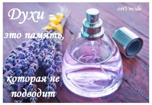 цитаты о парфюмерии