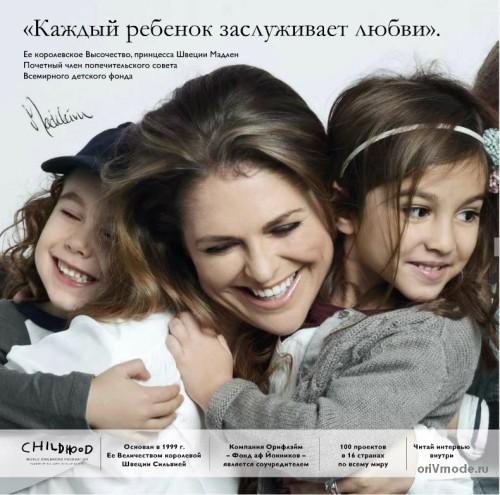 Всемирный детский фонд (Childhood)