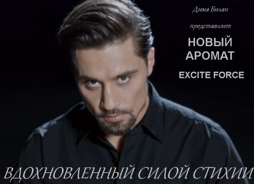 Дима Билан представляет новый аромат Орифлейм Excite Force