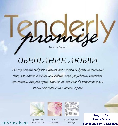 основные ноты аромата Tenderly Promise