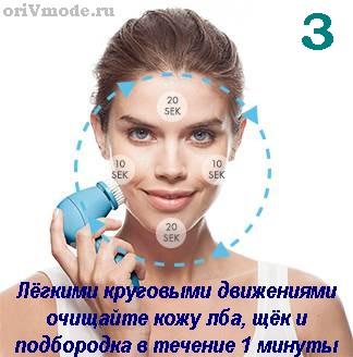 Аппарат для очищения кожи лица SkinPro - применение (шаг 3)