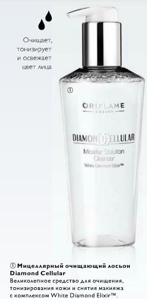 мицеллярная вода Орифлейм Diamond Cellular