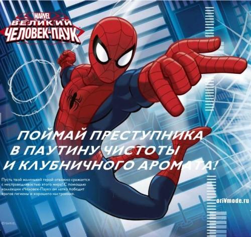 """Детская коллекция Орифлэйм в сотрудничестве с MARVEL """"Человек-Паук"""" /""""Spider-Man""""/"""