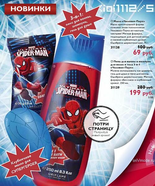 """товары для детей """"Человек-Паук"""" /""""Spider-Man""""/"""