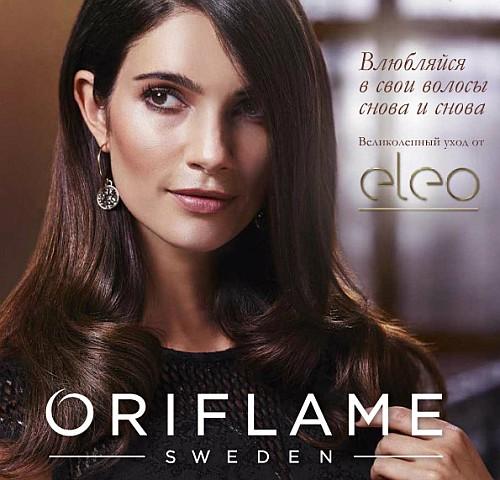 Средства для волос Eleo (Элео) - новинка Орифлейм 2015