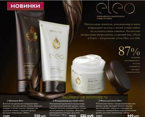 Средства для мытья волос Eleo от Орифлейм