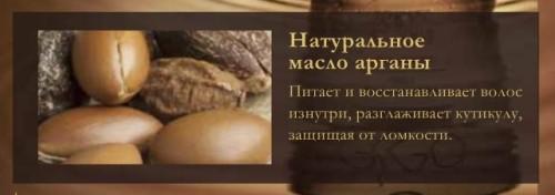 натуральное масло арганы