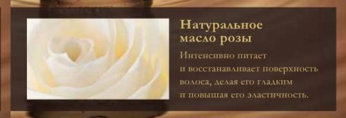 натуральное масло розы