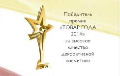 победитель премии товар года 2014