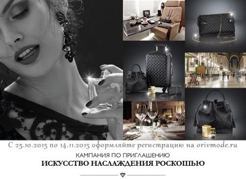 Период проведения кампании по приглашению Искусство наслаждения роскошью